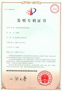 冷凝水回收装置专利