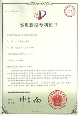 立式除污器专利证书