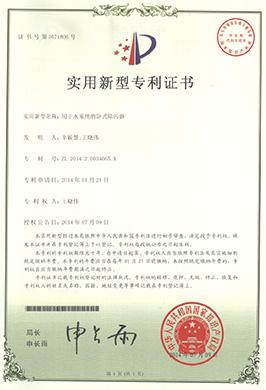 卧式除污器专利证书