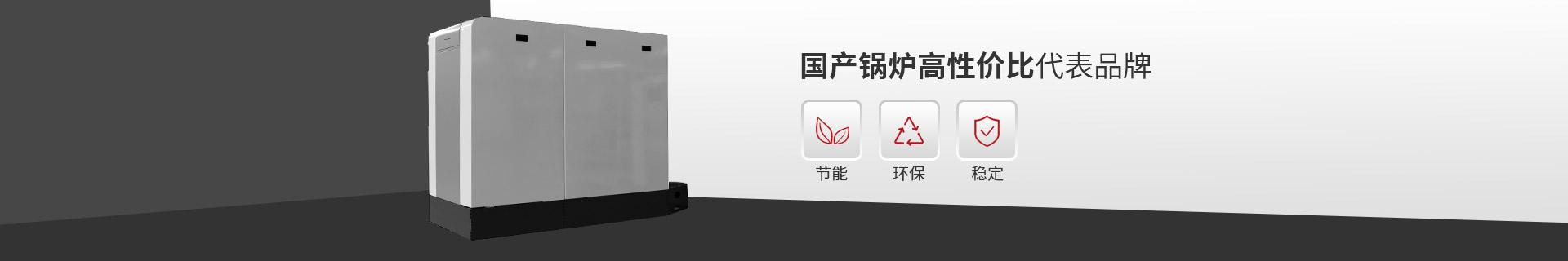 东方永捷,爱普森国产锅炉高性价比代表品牌