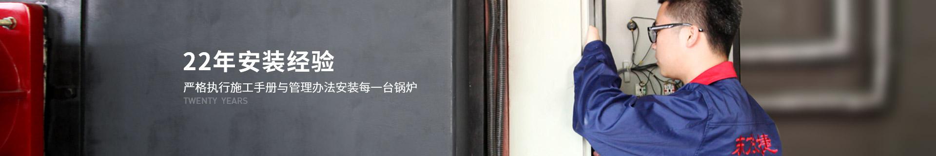 东方永捷22年锅炉房安装经验