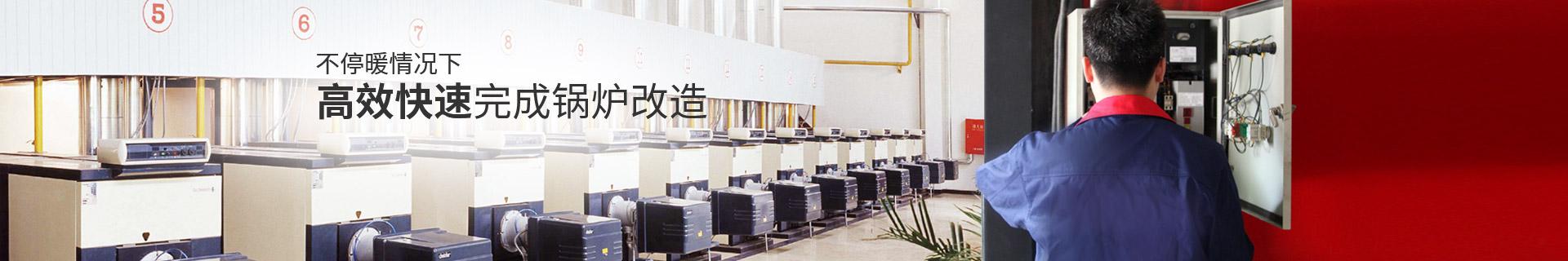 东方永捷高效快速完成锅炉改造